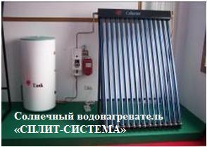 Солнечный водонагреватель СПЛИТ-СИСТЕМА