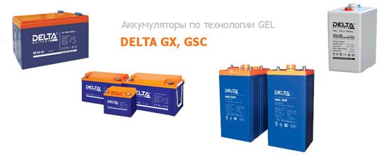 Свинцово-кислотные аккумуляторы Delta серий GSC и GX